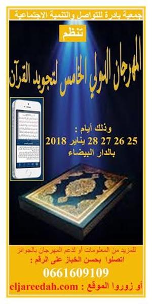 دورة جديدة من المهرجان الدولي لتجويد القرآن ، تكرم القارئة حسناء خولالي