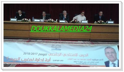 """الوزير السيد محمد بن عبد القادر يحاضر بموضوع:""""أية ادارة لمغرب اليوم؟"""" بجامعة شعيب الدكالي بالجديدة"""