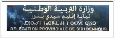 """سيدي بنور:تنظيم يوم دراسي حول العنف المدرسي""""مقاربات الحد من العنف بالوسط المدرسي"""""""