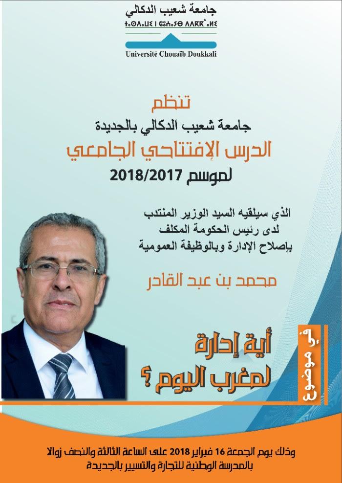 الوزير محمد بن عبد القادر يلقي الدرس الافتتاحي الجامعي بجامعة شعيب الدكالي