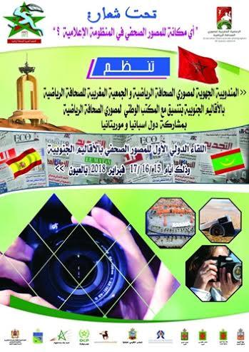 العيون على باب تنظيم اول تظاهرة دولية للمصور الصحفي