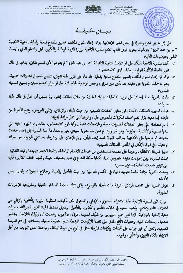 المديرية الاقليمية للتعليم تصدر البيان التالي على اثر ما تم نشره ببعض المواقع الاجتماعية
