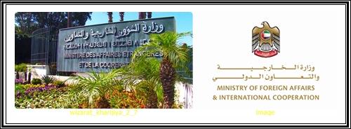 هذا الى وزير الخارجية السيد ناصر بوريطة و السيد عبد الكريم بن عتيق