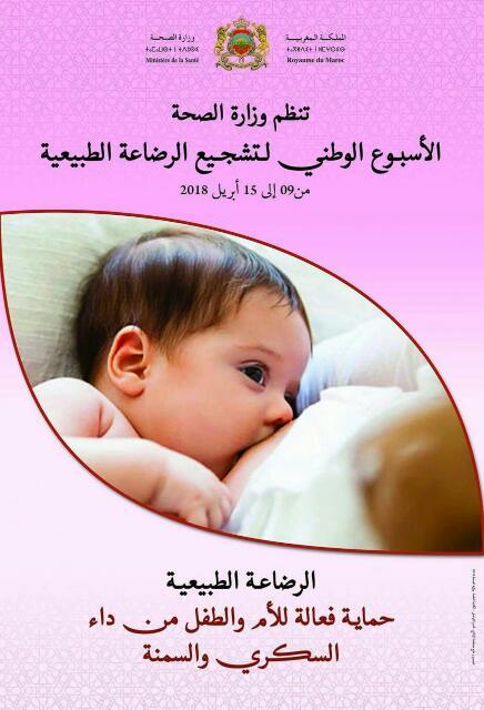 صحة الرضيع:بلاغ صحفي في إطار الاستراتيجية الوطنية للتغذية