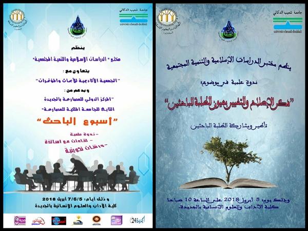 'مختبر الدراسات الإسلامية' بكلية الآداب بالجديدة ينظم ندوات علمية