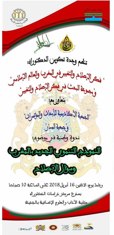 ندوة وطنية في موضوع: النموذج التنموي الجديد بالمغرب وسؤال الإصلاح.