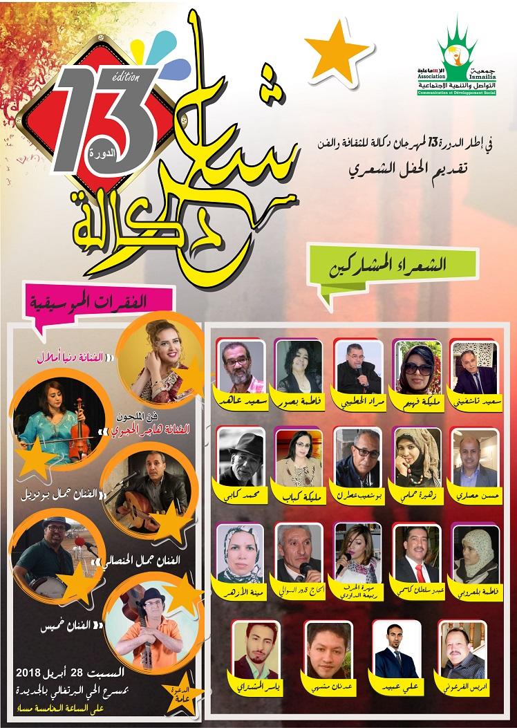 """الاعلان عن تنظيم الدورة 13 للحفل الشعري """"شاعر دكالة"""" بالجديدة"""
