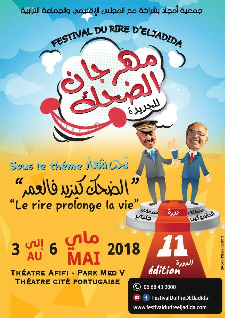 """مهرجان الضحك للجديدة في نسخته الحادية عشر تحت شعار  """"الضحك يزيد فالعــمر"""" الجديدة من 3 إلى 6 ماي 2018"""
