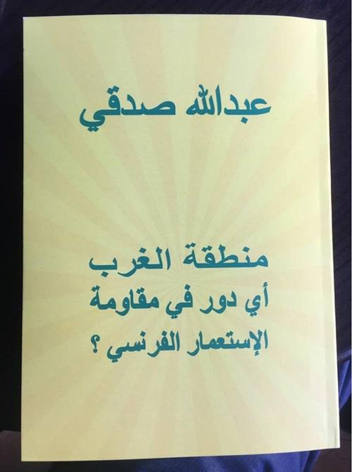"""الباحث عبد الله صدقي بطبوطي يصدر كتابا جديدا """"منطقة الغرب اَي دور في مقاومة الاستعمار الفرنسي ؟"""""""