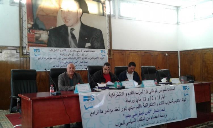 سيدي بنور:محمد كودو على رأس PPS أقليميا بعد انتخابه يوم 5 ماي الجاري