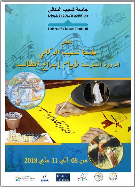 """جامعة شعيب الدكالي تنظم """"أيام ابداع الطالب"""""""
