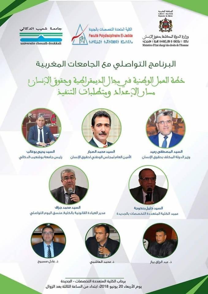 """تعديل:الساعة الرابعة""""4″ بدل الساعةالثالثة""""3″ لندوة جامعة شغيب الدكالي بالجديدة"""