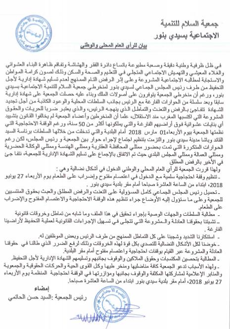 جمعية السلام بسيدي بنور تصدر البيان التالي في شأن اتساع دائرة الفقر , الهشاشة و البناء العشوائي