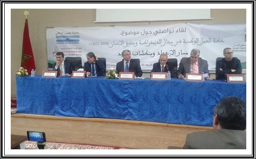 خطة العمل الوطنية في مجال الديمقراطية و حقوق الانسان 2018_2021 موضوع لقاء بالكلية المتعددة التخصصات بالجديدة