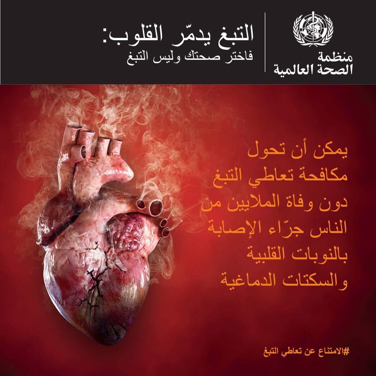مندوبية الصحة يالجديدة تحتفي باليوم العالمي للامتناع عن تعاطي التبغ
