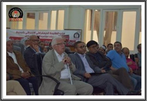 بلاغ المؤتمر الإقليمي السادس لحزب الطليعة الديمقراطي الإشتراكي