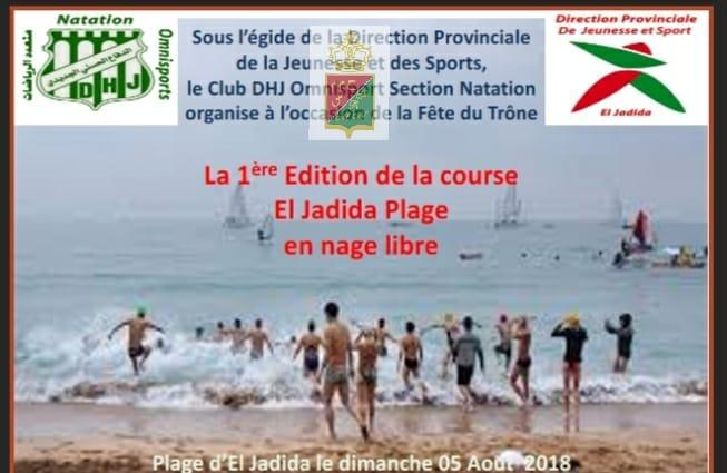 """نادي الدفاع الحسني الجديدي متعدد الرياضات فرع السباحة يوم الأحد 5 غشت الجاري ينظم """"النسخة الأولى""""1"""" لسباق الجديدة في السباحة الحرة ."""