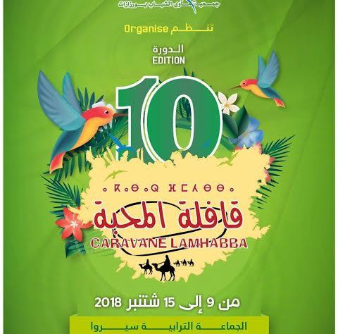 """جمعية """"مآوي الشباب"""" بورزازات تنظم قافلة المحبة""""2018″"""