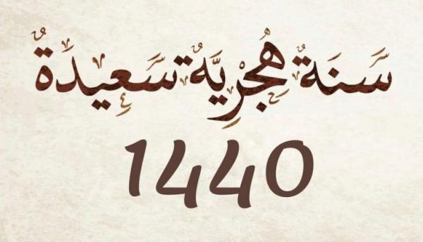 أعلنت وزارة الأوقاف والشؤون الإسلامية أن فاتح شهر محرم لعام 1440 هـ هو يوم غد الثلاثاء 11 شتنبر 2018 م.