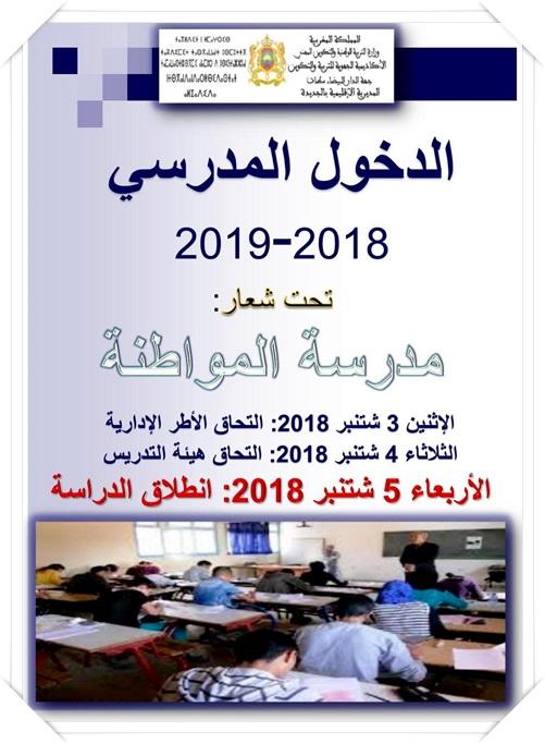 بالصور ينطلق الموسم الدراسي بتراب مديرية الجديدة رسميا يوم 5 شتنبر 2018