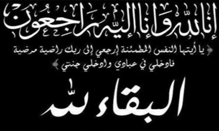 دكالةميديا24 تعزي في وفاة والد جمال اسطيفي بأزمور