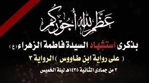 """تعزية في وفاة والدة ضابط الأمن """"زروال عبد الرحيم"""""""
