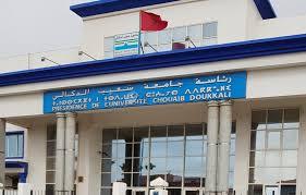 جامعة شعيب الدكالي في قلب الحدث