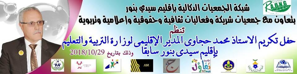 سيدي بنور:تكريم بطعم اعتراف بالجميل و التضحية للسيد محمد جحاوي