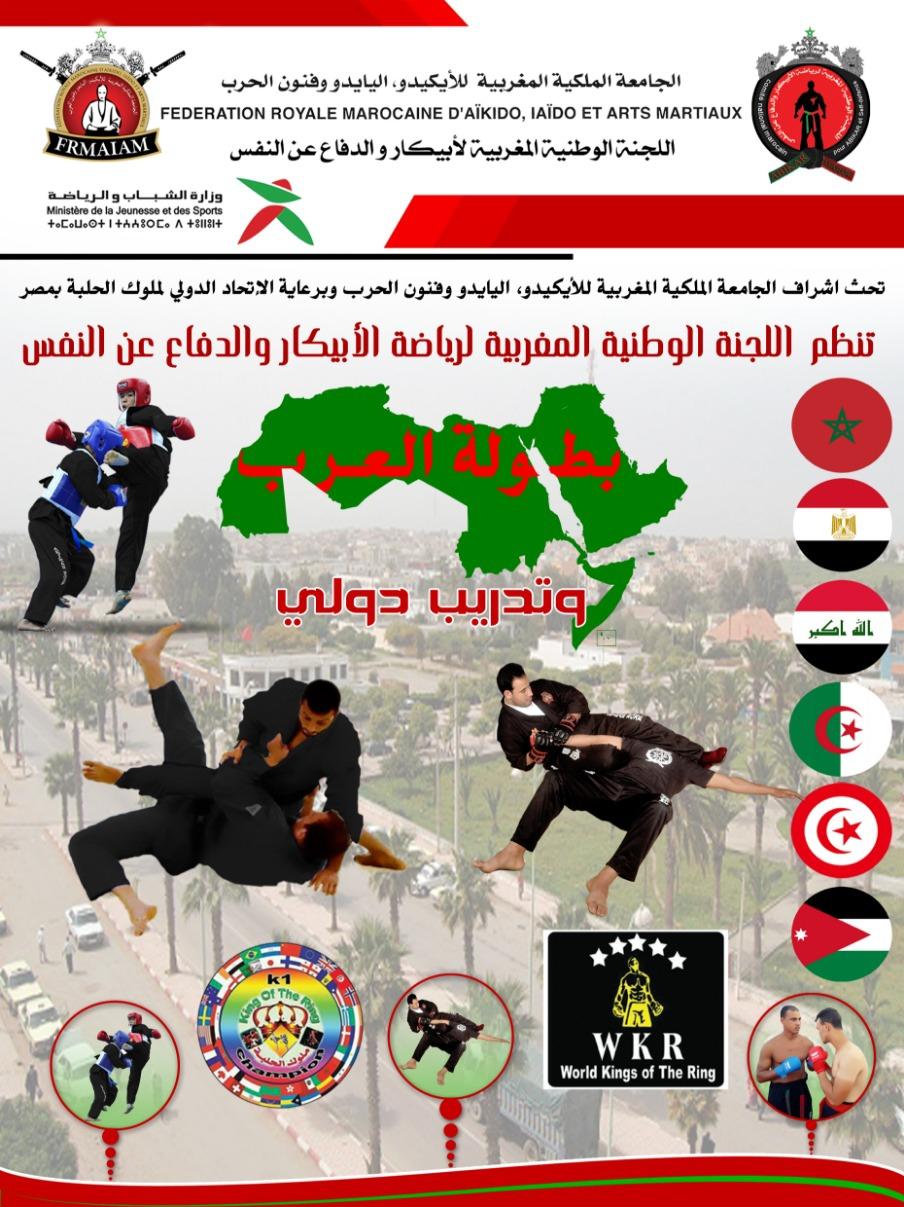 جد السوالم: اللجنة الوطنية المغربية لرياضة الابيكار و الدفاع عن النفس تنظم بطولة العرب