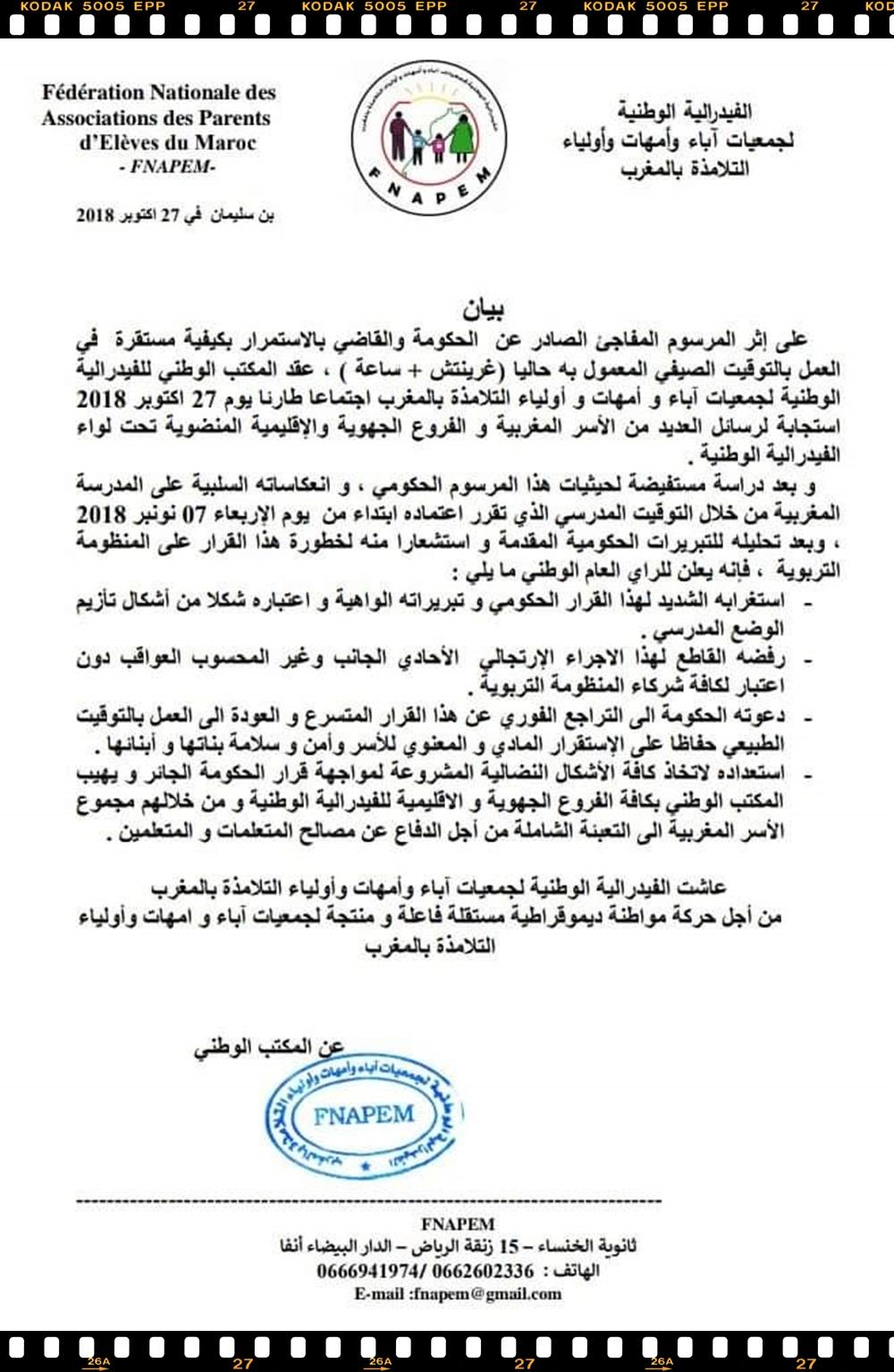 الفيدرالية الوطنية لجمعيات آباء و أمهات و أولياء التلاميذ بالمغرب تصدر بيانا في شأن الساعة المطبوخة
