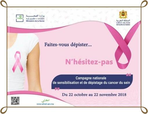 مندوبية وزارة الصحة بالجديدة تنظم حملة للتحسيس والكشف المبكر عن سرطان الثدي و عنق الرحم