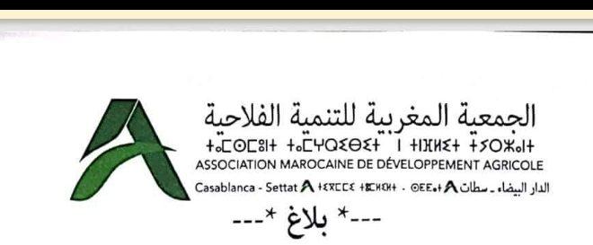 فلاح:الجمعية المغربية للتنمية الفلاحية تصدر البلاغ التالي عقب إجتماع المكتب التنفدي