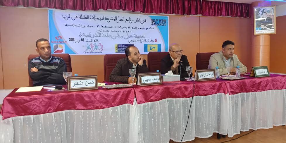 هيئات مدنية تضع حصيلة عمل مجلس جماعة مدينة الدار البيضاء تحت المساءلة