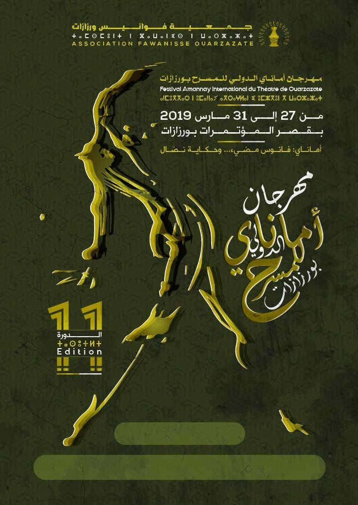 """الدورة الحادية عشرة لمهرجان """"أماناي"""" الدولي للمسرح بورزازات"""