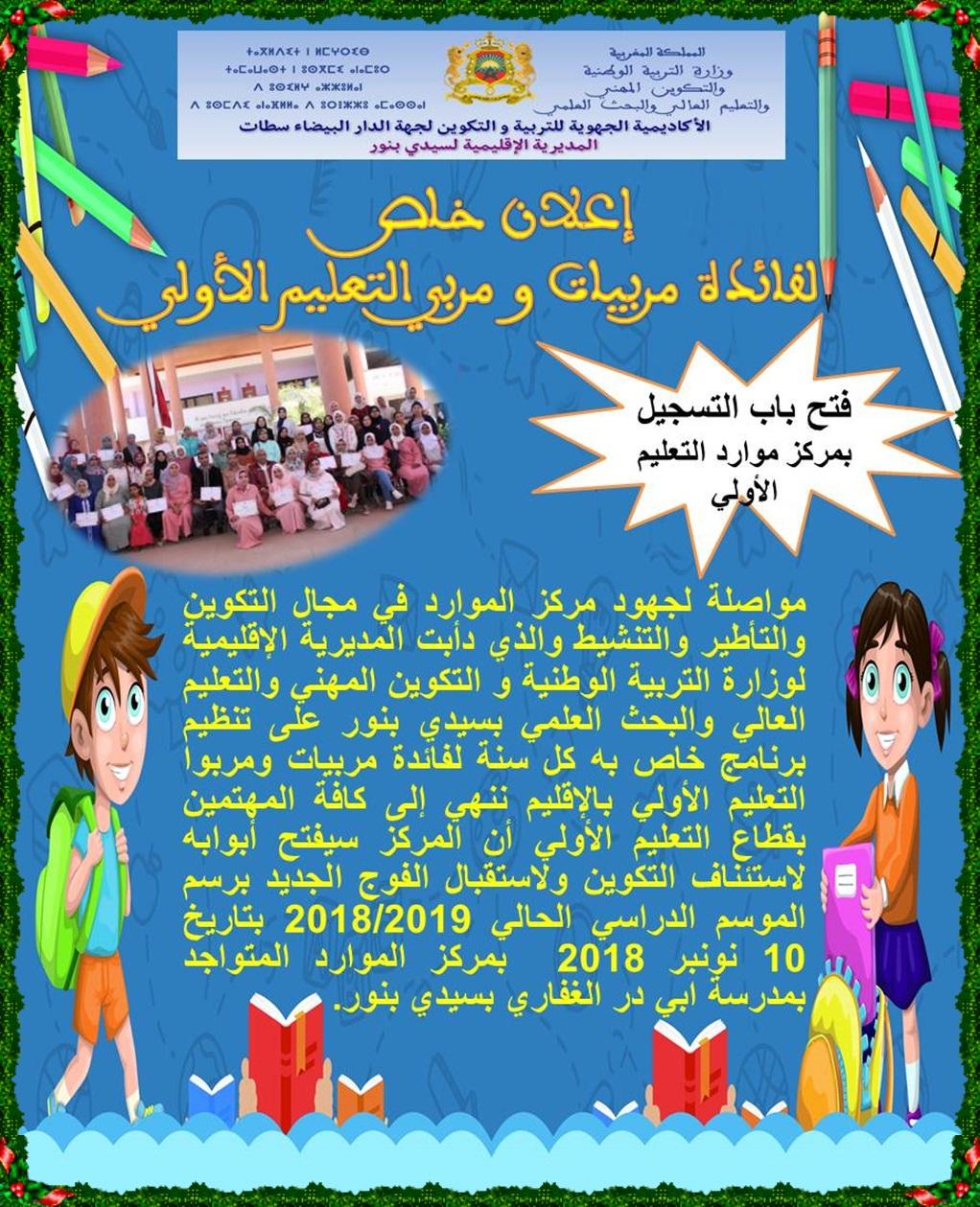اعلان خاص لفائدة مربي و مربيات التعليم الأولي بسيدي بنور