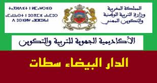 اعتماد توقيت جديد رسمي لأكاديمية جهة البيضاء اسطات للتعليم