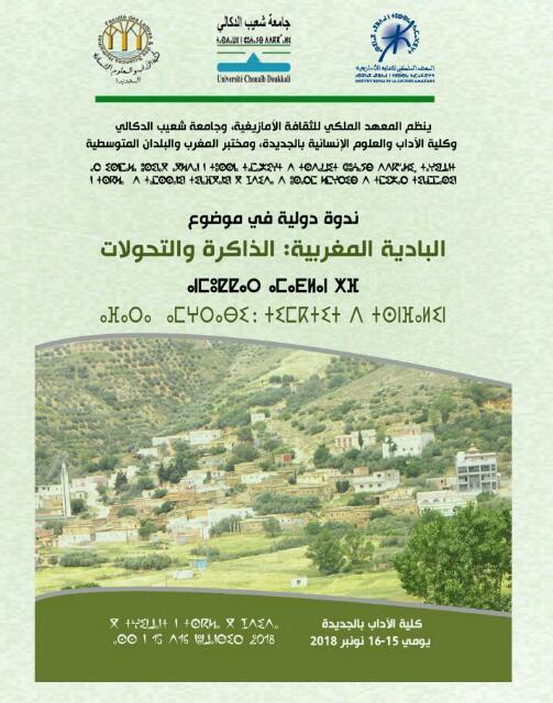 """كلية الآداب بالجديدة : """"البادية المغربية: الذاكرة والتحولات"""" ندوة علمية دولية"""