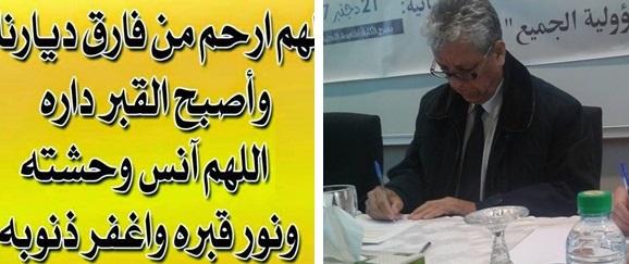 جريدة دكالةميديا24 تعزي الدكتور عزيز شفيق عميد الكلية المتعددة التخصصات في وفاة والده