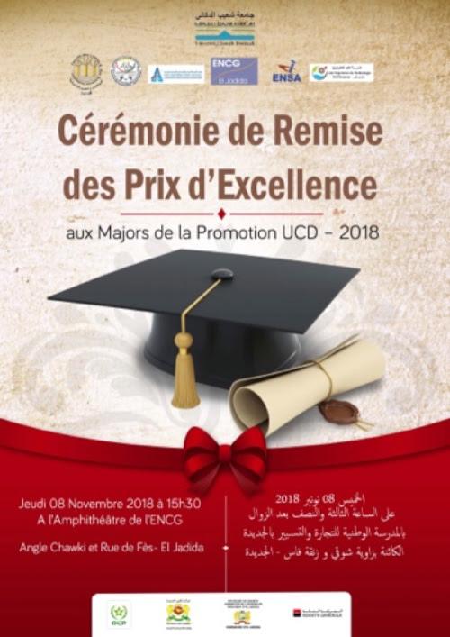 جامعة شعيب الدكالي تنظم حفل توزيع الجوائز على الطلبة المتفوقين2017-2018